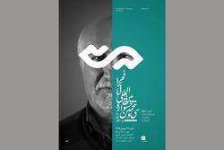 Bugün Tahran'da 12 oyun seyirciyle buluşacak
