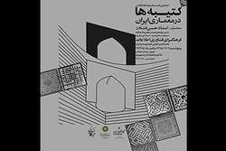 نشست کتیبه ها در معماری ایران