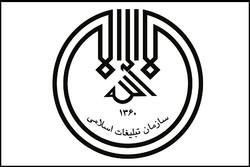 لوگوها سازمان تبلیغات اسلامی