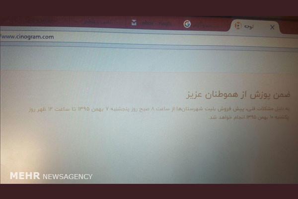 اخبار سینمای ایران    حلقههایی که افراد را بهم وصل میکند لزوم شفافسازی جشنواره فیلم فجر