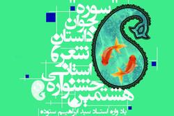 فراخوان جشنواره استانی شعر وداستان جوان سوره در کردستان اعلام شد