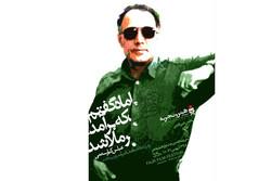 رونمایی از پوستر بخش «هنر و تجربه» با یادی از عباس کیارستمی