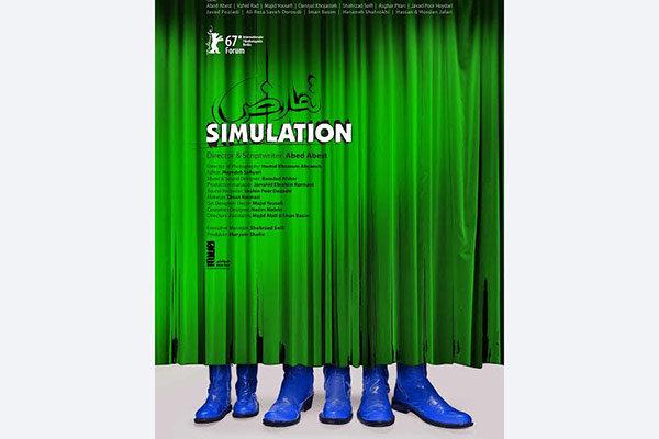 طراحی پوستر «تمارض» برای حضور در جشنواره فیلم برلین