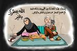 حال الشعب السّوري عند سماع أخبار قتال الفصائل في إدلب