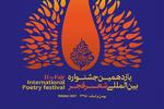 اختتامیه جشنواره شعر فجر ۱۸ اسفند برگزار میشود