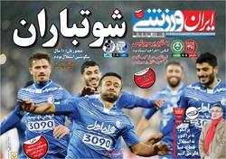 صفحه اول روزنامههای ورزشی ۹ بهمن ۹۵