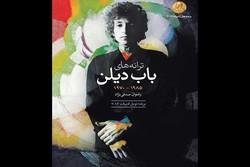 دومین جلد ترانههای باب دیلن منتشر شد