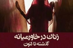 کتاب «زنان در خاورمیانه» رونمایی می شود