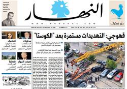 صفحه اول روزنامههای عربی ۹ بهمن ۹۵