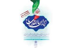 نشست «دستاوردهای فرهنگی اجتماعی انقلاب اسلامی» برگزار می شود