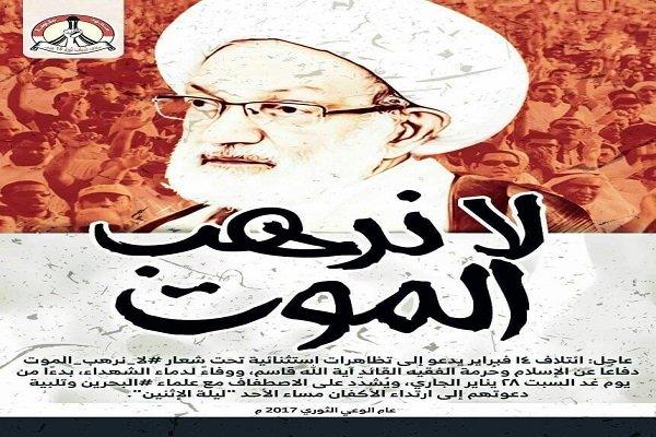 ائتلاف 14 فبراير يدعو لمظاهرات استثنائية في البحرين