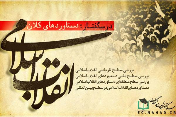 درس انقلاب اسلامی