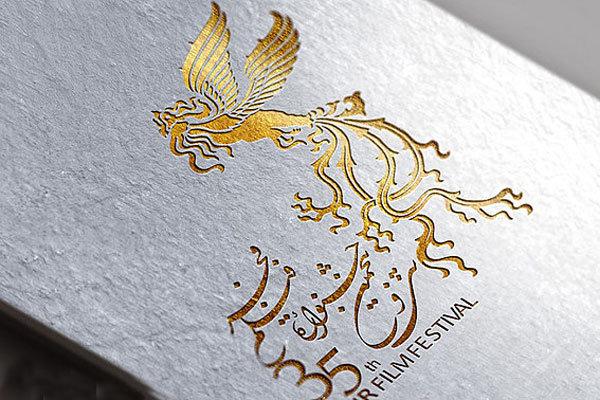جشنواره فیلم فجر از ابتدا تا کنون , حواشی جشنواره فجر , جشنواره فیلم فجر از انقلاب