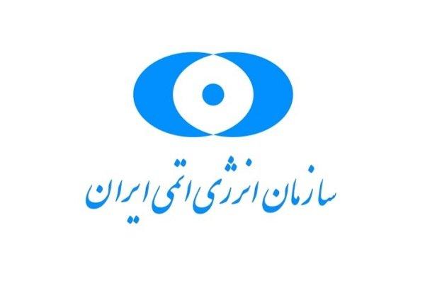 انرژی هسته ای, وزارت امور خارجه ایران, افغانستان