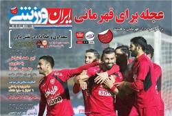 صفحه اول روزنامههای ورزشی ۱۰ بهمن ۹۵
