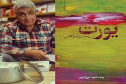 Türkmenleri anlatan roman yeniden raflarda