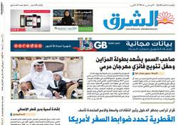 صفحه اول روزنامههای عربی ۱۰ بهمن ۹۵