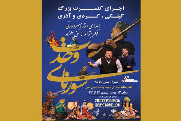 فستیڤاڵی مۆسیقای زوڕنای یهکگرتوویی له شیراز بهڕێوه دهچێت