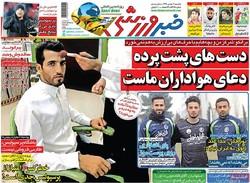 صفحه اول روزنامههای ورزشی ۱۱ بهمن ۹۵