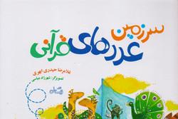 تفسیر موضوعی قرآن برای نوجوانان در «سرزمین عددهای قرآنی»