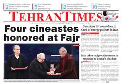 صفحه اول روزنامههای انگلیسی ۱۱ بهمن ۹۵