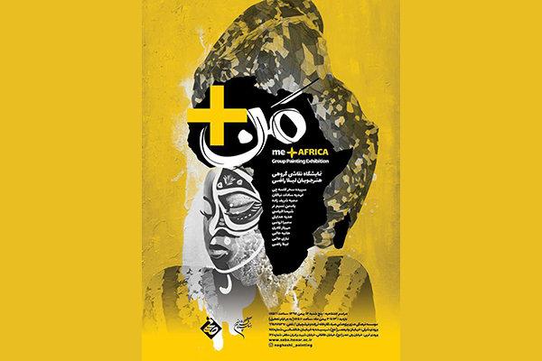 """""""افريقيا + أنا"""" معرض تشكيلي لطلبة الفنون المعاصرة"""