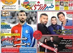 صفحه اول روزنامههای ورزشی ۱۲ بهمن ۹۵