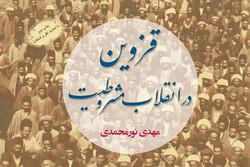 قزوین در انقلاب مشروطیت