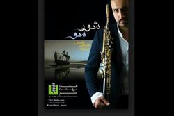 Hamed Nasr yeni albümünde Urmiye Gölü'nü anlatacak