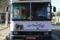 اتوبوس سلامت