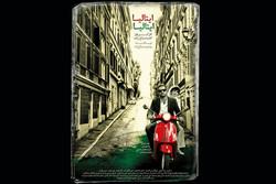 فیلم ایتالیا ایتالیا