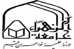 اهدای ۵۰۰ بسته معیشتی از سوی طلاب جامعه الزهرا(س)