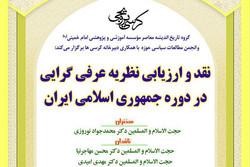 نظریه عرفی گرایی در دوره جمهوری اسلامی ایران ارزیابی می شود