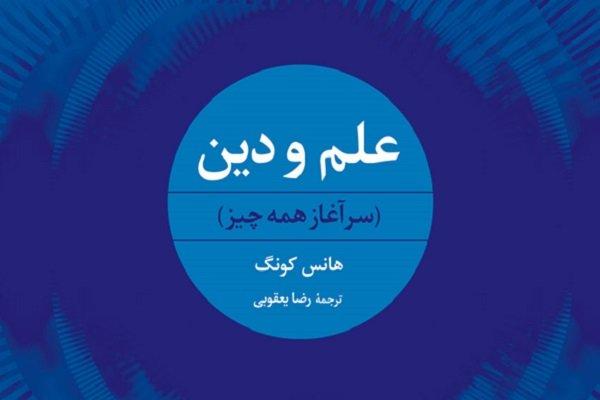 """كتاب هانس كونغ """"العلم والدين؛ مبدأ كل شيء"""" بين يدي القارئ الايراني"""