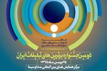 دومین جشنواره برترینهای تبلیغات ایران به کار خود پایان داد