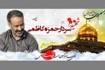 خانواده شهید حمزه کاظمی مهمان «نغمه عشاق» میشوند