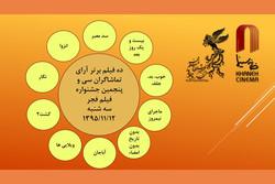 فیلم های برگزیده از نگاه مردم در روز دوم جشنواره فجر