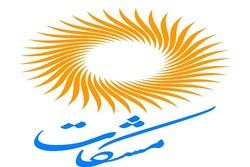 جشنواره مشکات