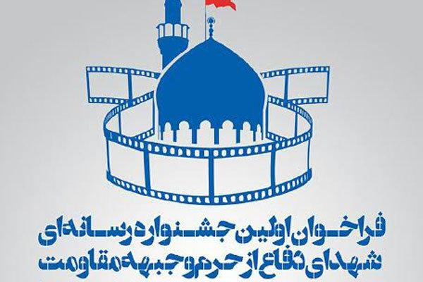 جشنواره رسانهای مدافعان حرم