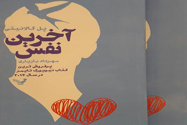 «آخرین نفس» پل کالانیتی به ایران رسید