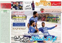 صفحه اول روزنامههای ورزشی ۱۴ بهمن ۹۵