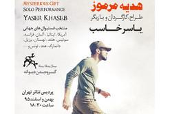«هدیه مرموز» در پردیس تئاتر تهران باز می شود