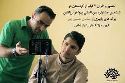نمایشدانی ۲ فیلمی کوردی لە ئارژانتین