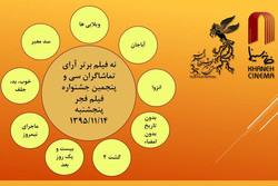 نتیجه آرای مردمی جشنواره فیلم فجر در روز چهارم