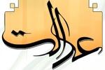 معیارهای عدالت در اسلام بررسی میشود