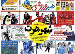 صفحه اول روزنامههای ورزشی ۱۶ بهمن ۹۵