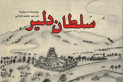 «سلطان دلیر» ژاپنی در ایران/ پادشاهی که زندگی را فتح میکند