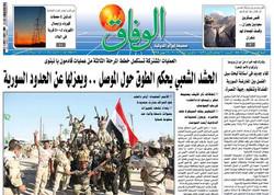 صفحه اول روزنامههای عربی ۱۶ بهمن ۹۵