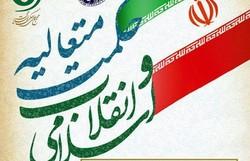 نشست علمی حکمت متعالیه و انقلاب اسلامی برگزار می شود