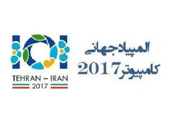 نتایج فراخوان لوگوی المپیاد جهانی کامپیوتر ۲۰۱۷ تهران اعلام شد